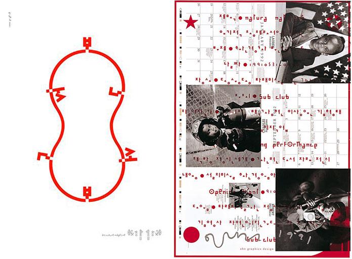 Ahn-Sang-Soo-affiche-composition-surimpression
