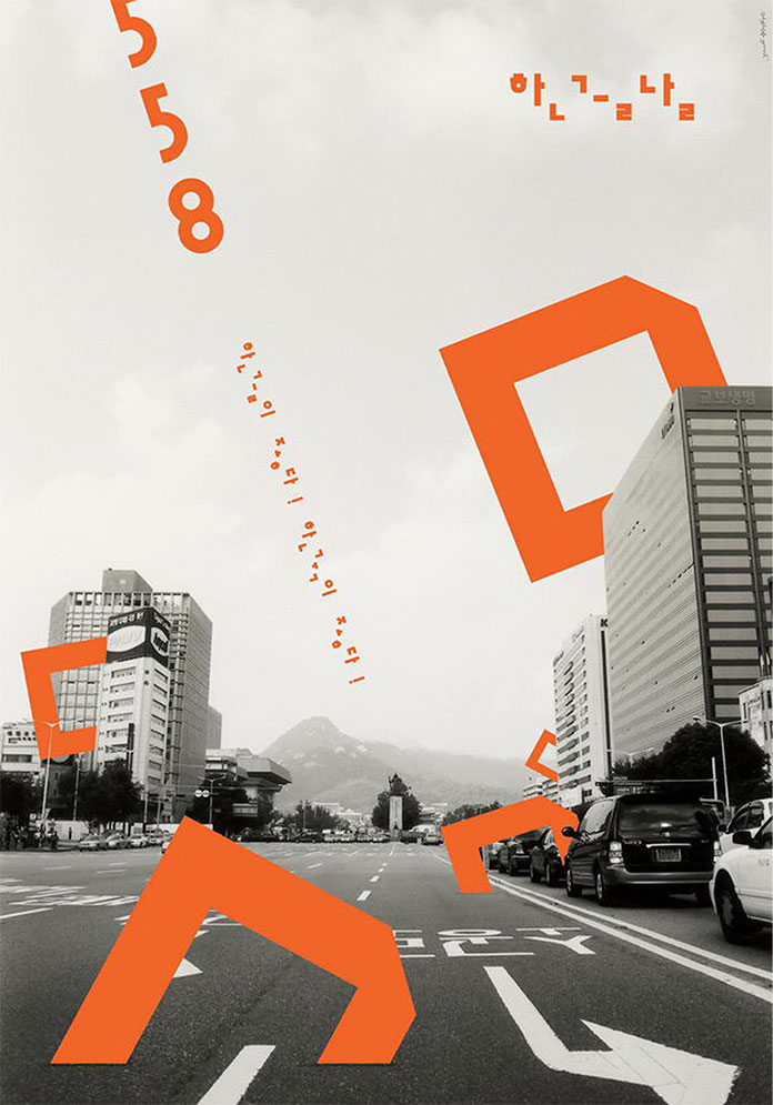 Ahn-Sang-Soo-affiches-01