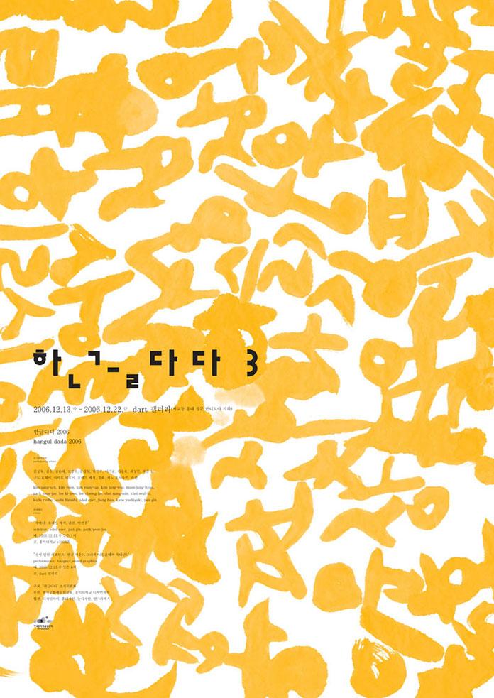 Ahn-Sang-Soo-affiches-02