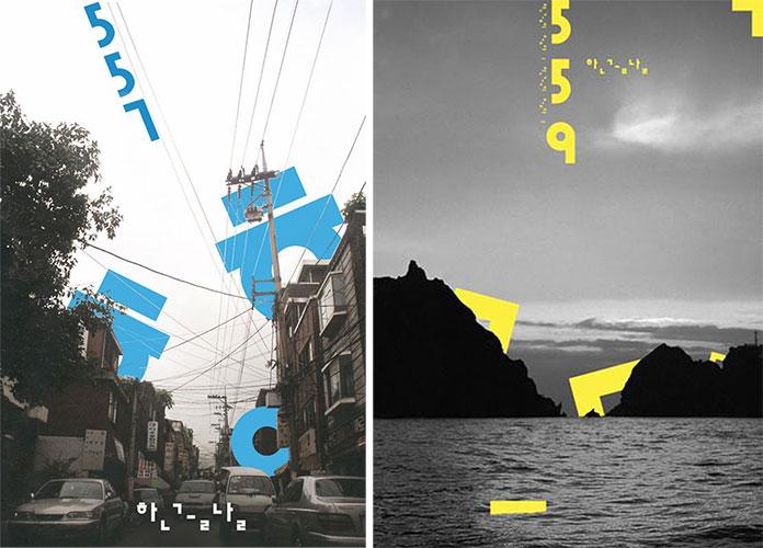 Ahn-Sang-Soo-affiches-03.jpg