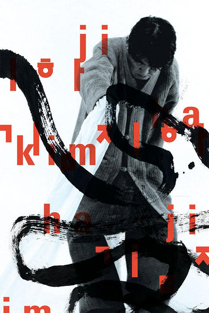Ahn-Sang-Soo-affiches-06