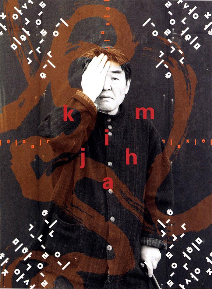 Ahn-Sang-Soo-affiches-08