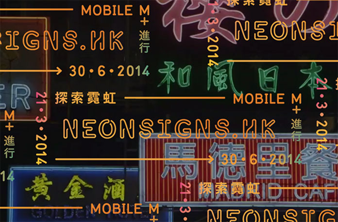 Hong-Kong-neon-neonsigns.hk