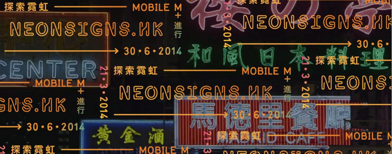 Hong-Kong-neon-signs