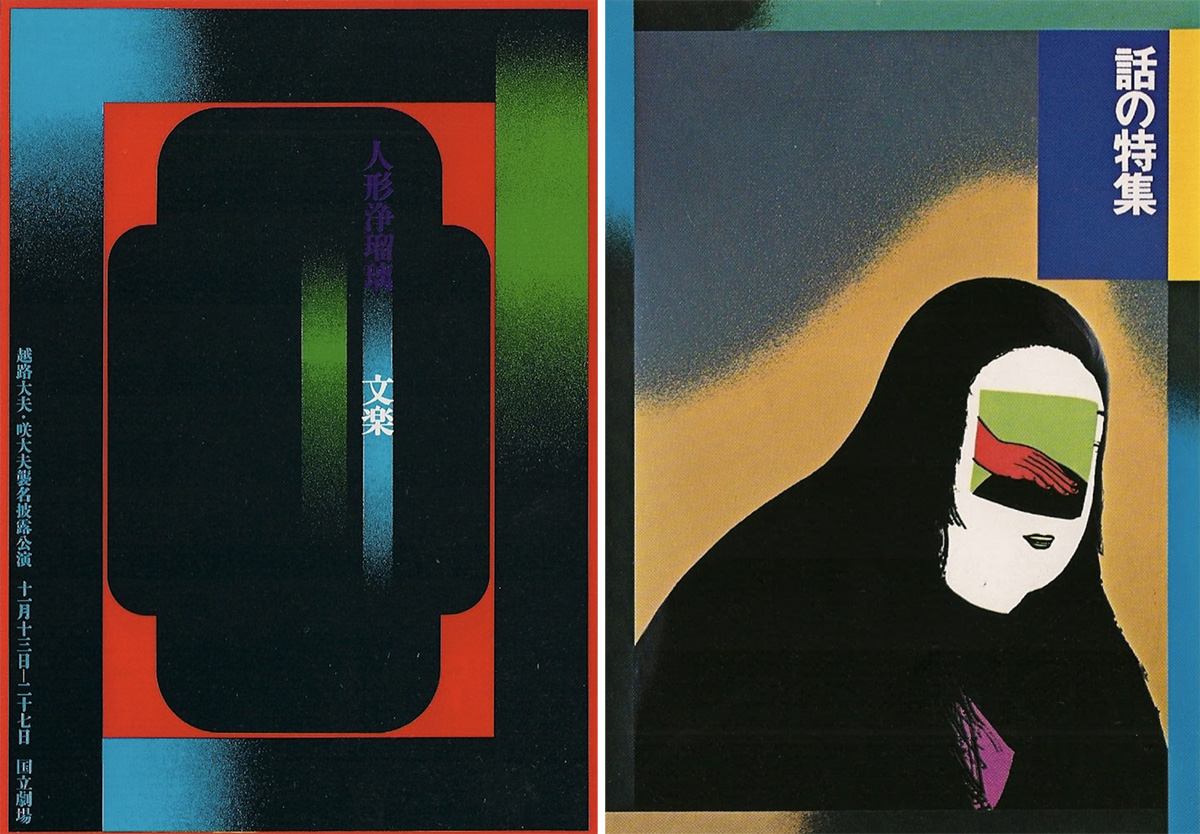 Ikko-Tanaka-graphisme-japon-affiches-01