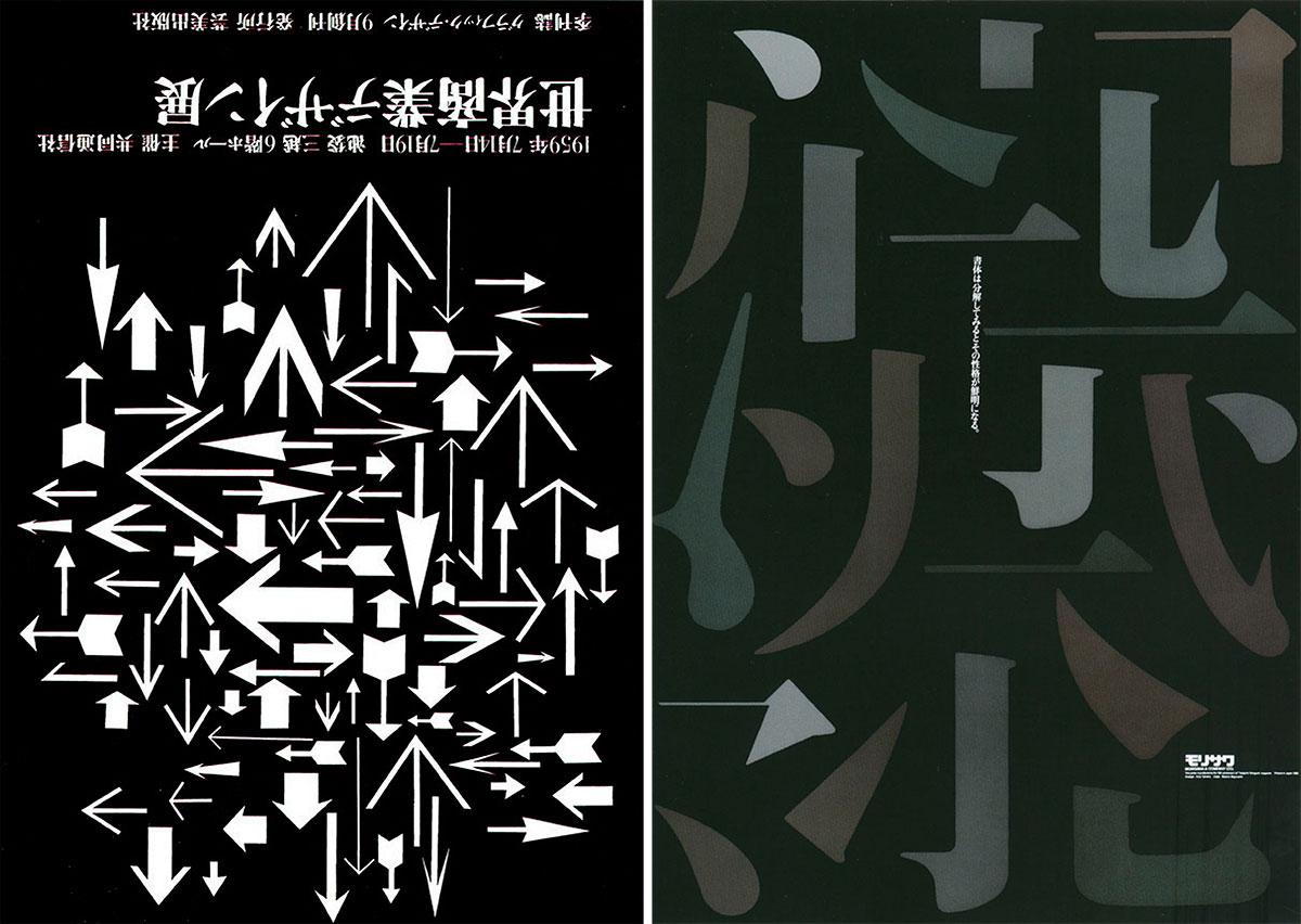 Ikko-Tanaka-graphisme-japon-affiches-03