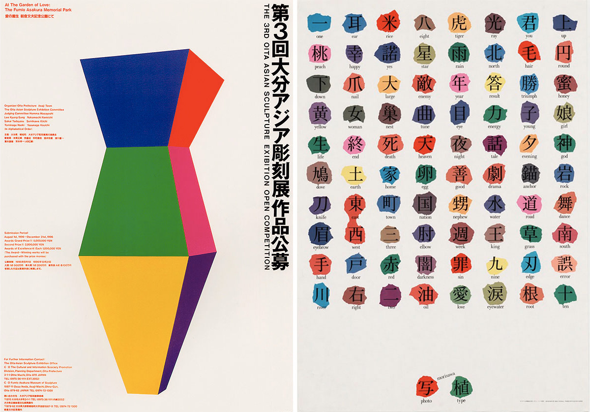 Ikko-Tanaka-graphisme-japon-affiches-11