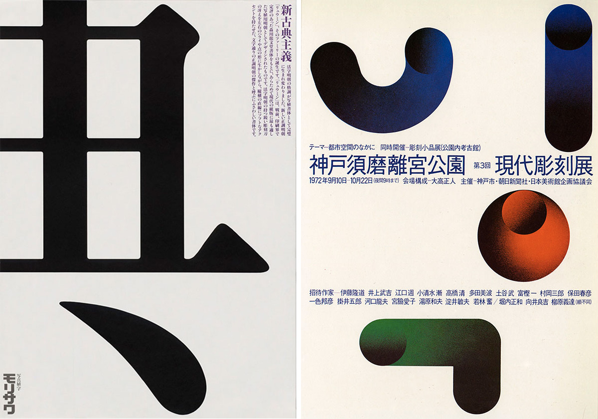 Ikko-Tanaka-graphisme-japon-affiches-12