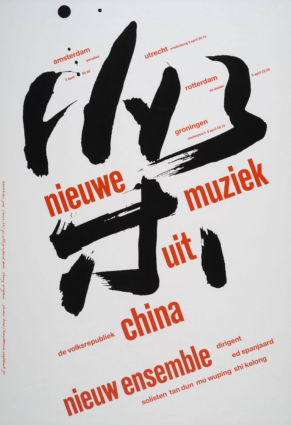 Jan-Bons-affiche-Nieuw-ensemble,-nieuwe-muziek-uit-China-1991