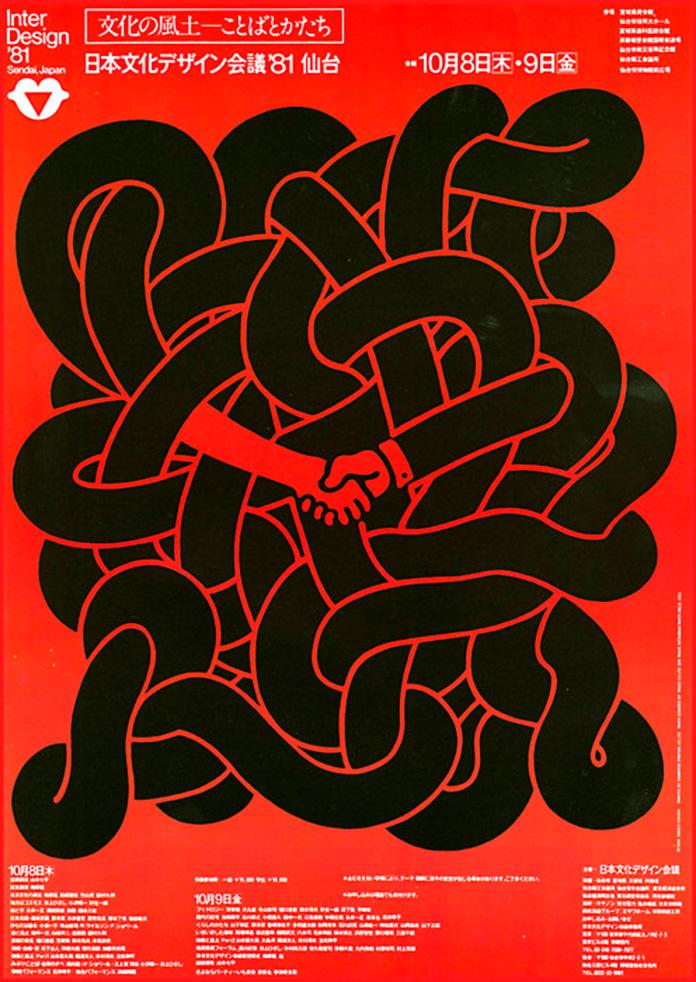 Shigeo-Fukuda-Inter-Design-affiche1981