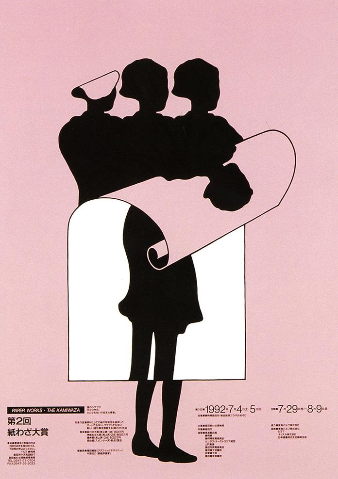 Shigeo-Fukuda-Paper-Works-1992