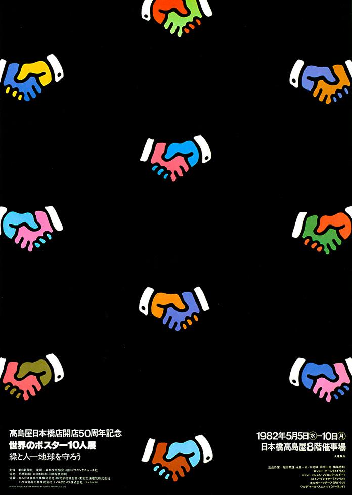 Shigeo-Fukuda-Ten-World-Artists-1982