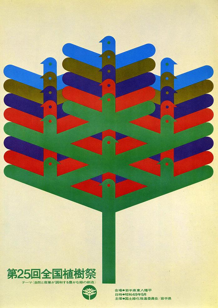 Shigeo-Fukuda-Tree-Planting-Festival-1974