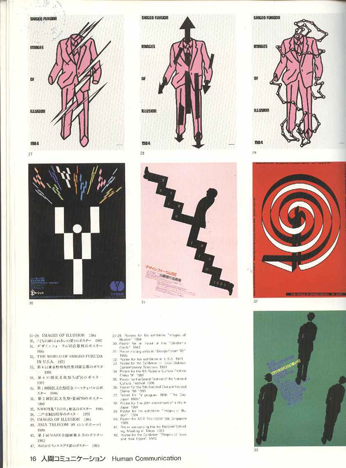 Shigeo-Fukuda-scan06