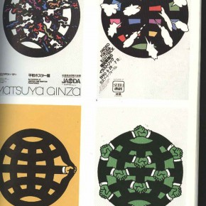 Shigeo-Fukuda-scan08-290x290