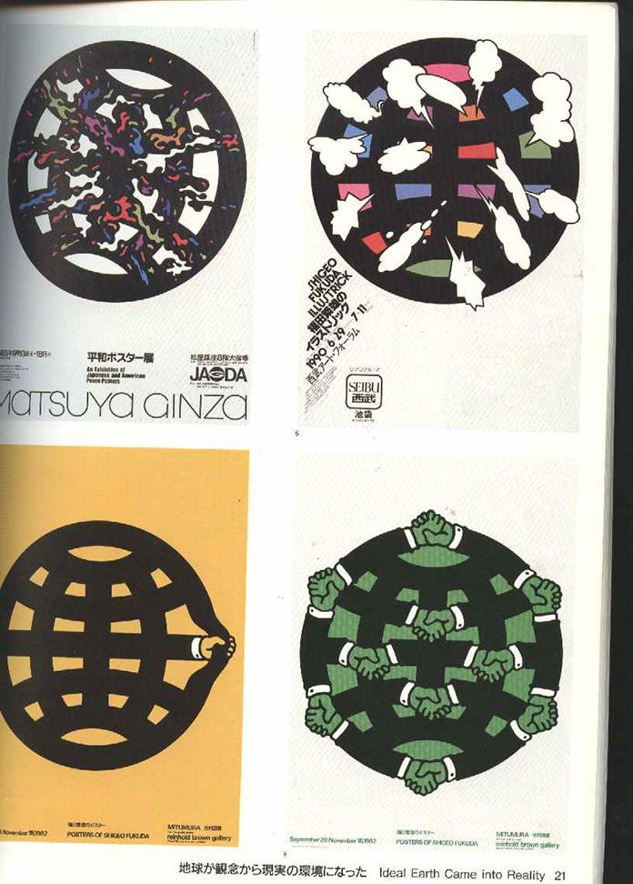 Shigeo-Fukuda-scan08