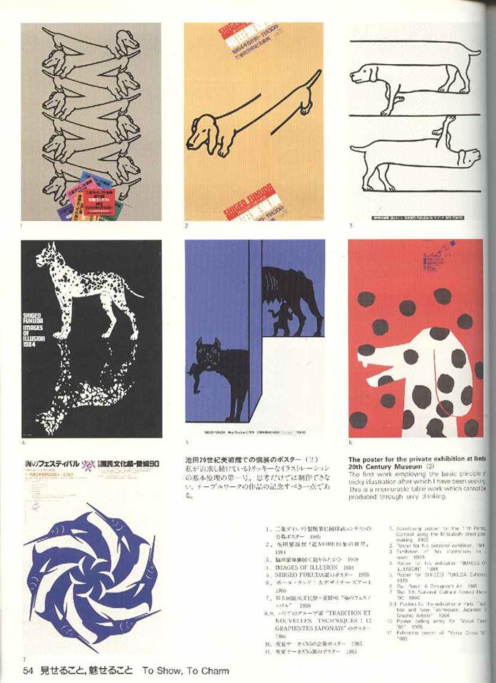 Shigeo-Fukuda-scan09